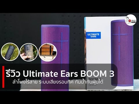 รีวิวลำโพงไร้สาย Ultimate Ears รุ่น BOOM 3 ทนกระแทก กันน้ำและฝุ่น
