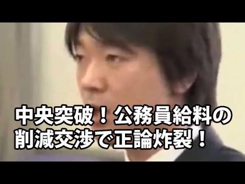 【大激論】橋下徹vs大阪府労働組合・正論で中央突破!