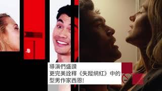【失蹤網紅】A Simple Favor 透視亞洲新男神-亨利高汀