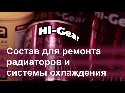 Герметик радиатора Hi-Gear HG9025 - Смешные видео приколы