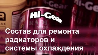 Герметик радиатора Hi-Gear HG9025