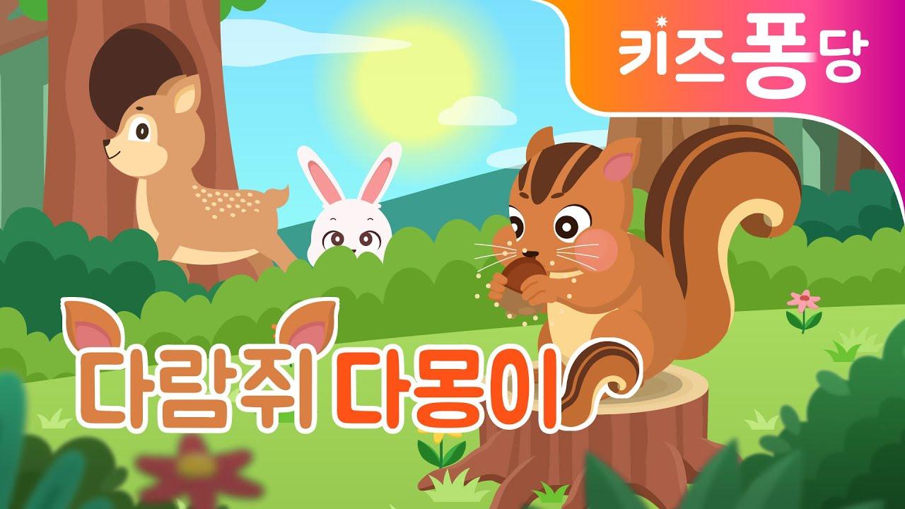 다람쥐 다몽이 | 창작 동요 | 동물 동요 | Nursery Rhymes for kids | 키즈퐁당 (Feat.정가람,Hoeny Straw,어수,김톱)