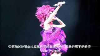 張韶涵2010潘朵拉星球世界巡迴演唱會 - 親愛的那不是愛情 (HD)