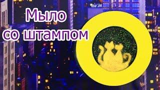 Мастер-класс ♥ Мыло СО ШТАМПОМ ♥ Коты при луне ♥ Soap making