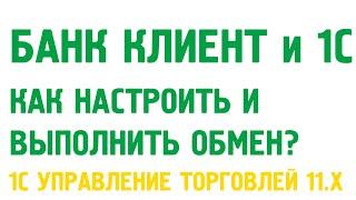 Клиент банк и 1С Управление торговлей 11. Банк в 1С УТ 11