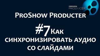 Синхронизация звука и видео в программе ProShow Producer. Chironova.ru(http://chironova.ru/kak-sdelat-krasivoe-slayd-shou-s-muzyikoy-programma-dlya-sozdaniya-slayd-shou-photodex-proshow-producer/ Cинхронизаци видео и ..., 2013-08-01T04:16:16.000Z)