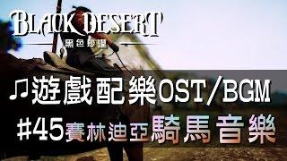 【黑色沙漠♫音樂】#45賽林迪亞-騎馬奔馳音樂|Black Desert OST/BGM/soundtrack ♫ - Serendia Riding Themes #45