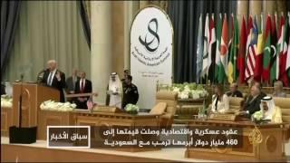 من الرياض.. قطيعة ترمب مع سياسة أوباما تجاه إيران