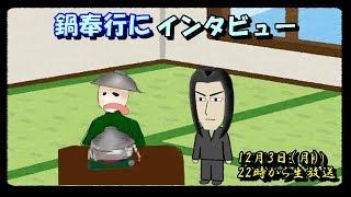 [LIVE] 鍋奉行にインタビュー