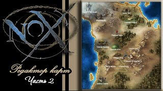 Nox - Редактор карт (Map Editor). Часть 2.
