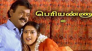 Periyanna Tamil Full Movie HD | விஜயகாந்த் , மீனா , சூர்யா | Manorama , Anandaraj , Manivannan | Rjs