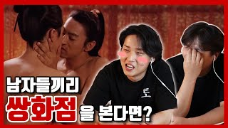 남+남 커플이 단둘이 쌍화점을 본다면, 과연 반응은?ㅋ…