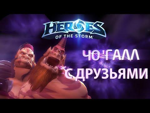 видео: heroes of the storm — Чо'Галл с друзьями