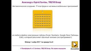 TR Z   T. А. и С. Сычёвы. Автоматическое создание   T платформ. Вебинар 1 ноября 2017 первый