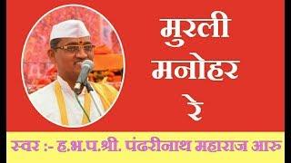 मुरली मनोहर रे | श्री पंढरीनाथ महाराज आरु | Murali Manohar Re | Shri Pandharinath Maharaj Aru