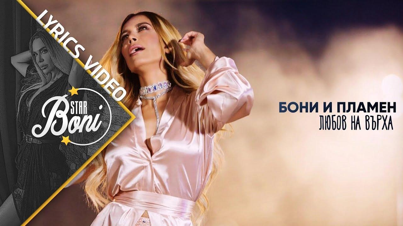 БОНИ И ПЛАМЕН - ЛЮБОВ НА ВЪРХА / BONI I PLAMEN - LYUBOV NA VARHA | Lyrics video