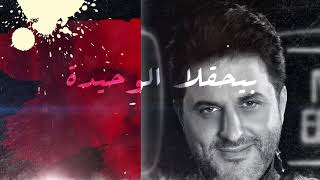 Melehm Zein 2019 - Oulo lyric video | ملحم زين - قولوا