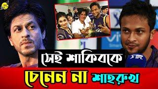 IPL প্রথম বিজয় এনে দেয়া Shakib Al Hasan কে কি ভুলে গেলেন Shahrukh Khan?জানুন বিস্তারিত। Cine Central