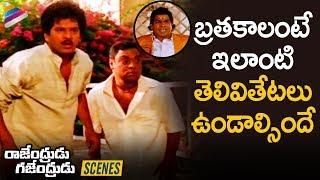 Rajendra Prasad Fools Mallikarjuna Rao | Rajendrudu Gajendrudu Movie Comedy Scenes | Brahmanandam
