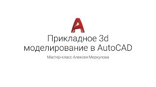 Мастер-класс по AutoCAD