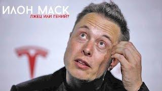 ИНТЕРЕСНЫЕ ФАКТЫ О ИЛОН МАСК | ГЕНИЙ ИЛИ ЛЖЕЦ?