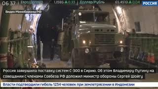 СШАиИзраиль раскрыли обман России вСирии