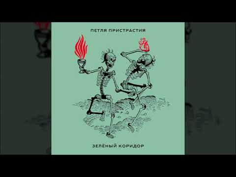 Петля Пристрастия — Зелёный коридор (сингл 2019)