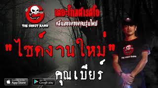 the-ghost-radio-ไซด์งานใหม่-คุณเบียร์-10-สิงหาคม-2562-theghostradioofficial