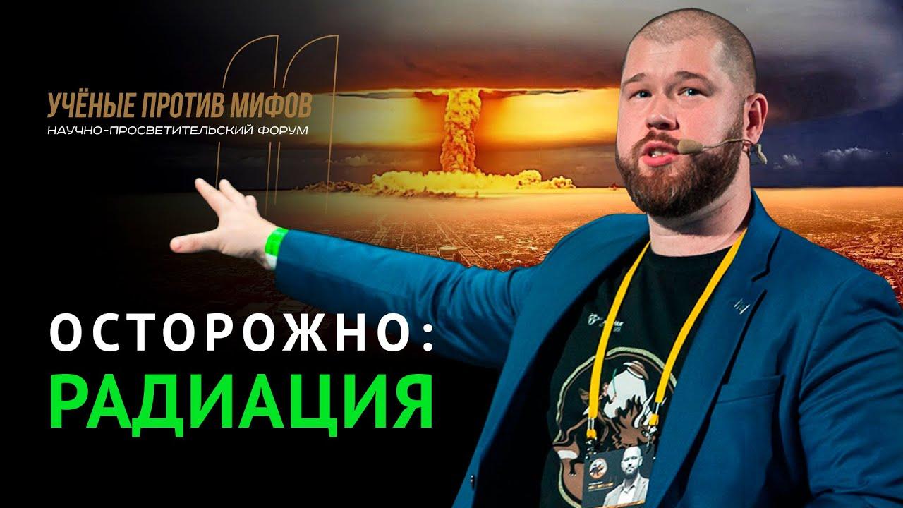 Радиоактивные загрязнения: от Чернобыля до Коломенского. Владимир Петров. Ученые против мифов 11-2