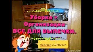 Моя Кухня: Уборка + Организация и Хранение ВСЕ ДЛЯ ВЫПЕЧКИ.
