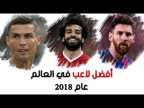 أفضل لاعب في العالم عام 2018  - 00:53-2019 / 1 / 18