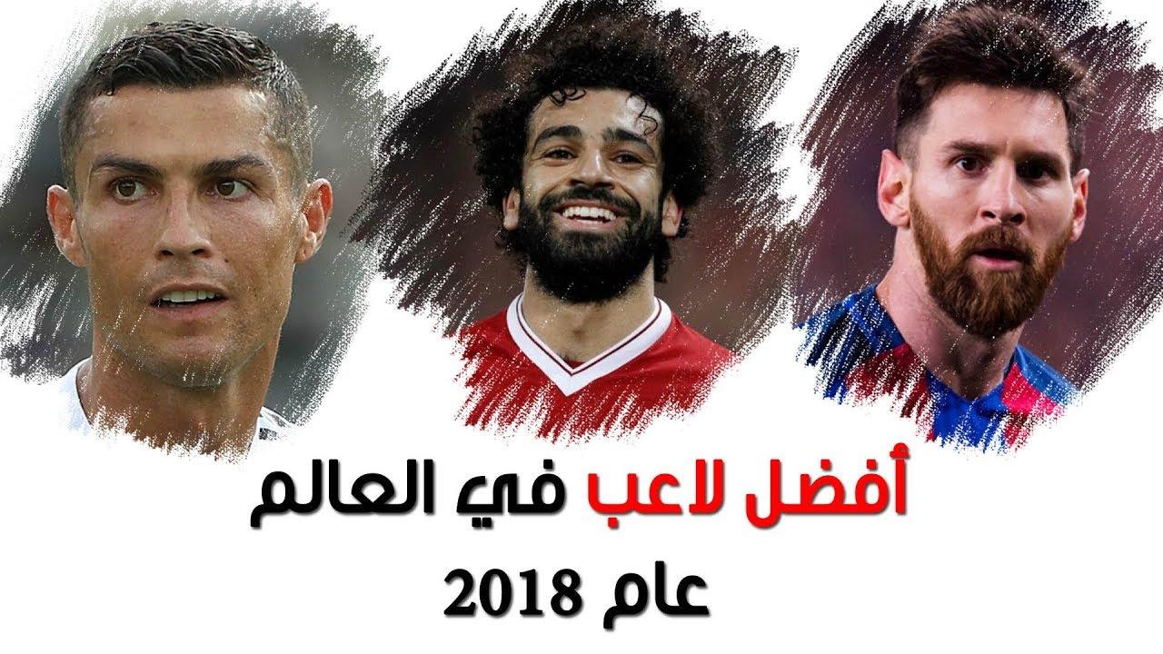 أفضل لاعب في العالم عام 2018