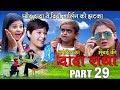 Khandesh ka DADA part 29 ....  'छोटू ने दिया डार्लिंग को झटका'II Khandesh Comedy 2018 II