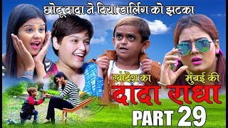 CHOTU DADA COMEDY VIDEO