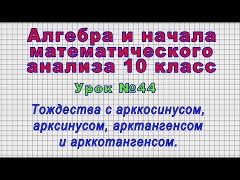 Алгебра 10 класс (Урок№44 - Тождества с арккосинусом, арксинусом, арктангенсом и арккотангенсом.)