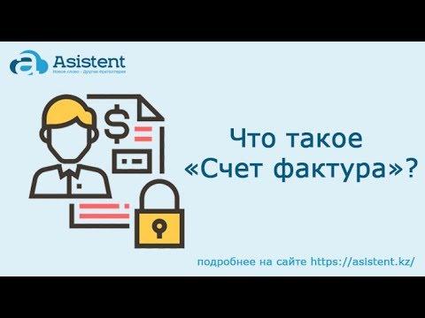 Что такое документ «Счет фактура» и для чего он нужен? Asistent.kz