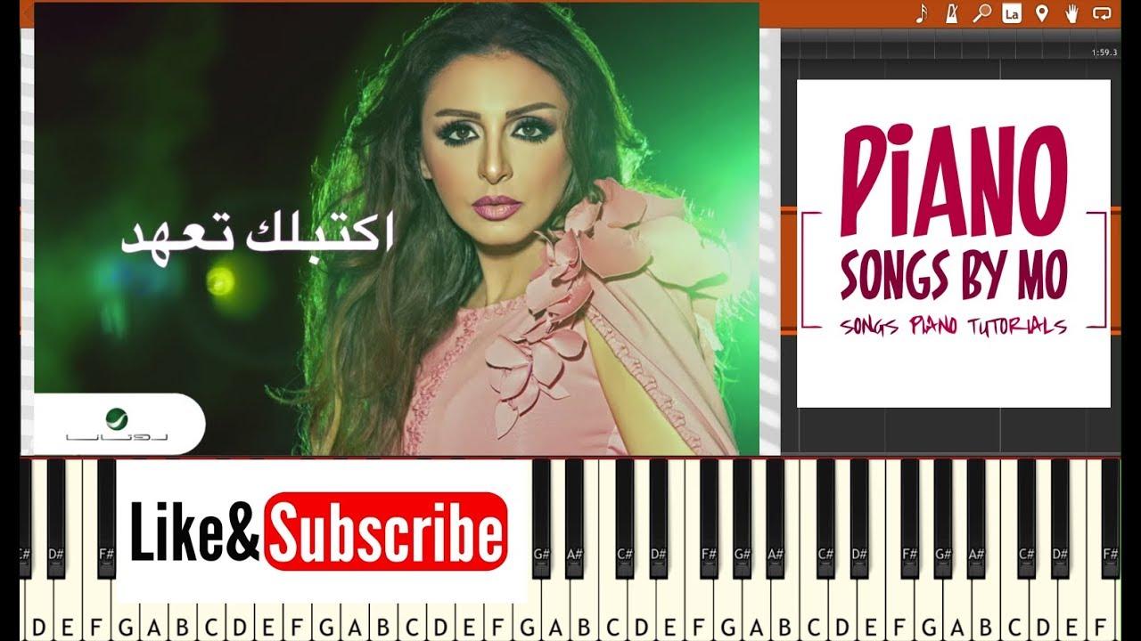 تعليم عزف اغنية انغام اكتبلك تعهد بيانو - Angham Aktablk Tahod Piano