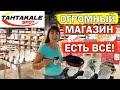 Очень большой магазин Tahtakale (Тахтакале) в Анталии. Что привезти из Tурции: посуда, турка, чайник