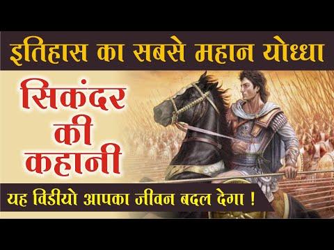 Sikandar Mahan ki Kahani | Most Powerful Story in Hindi | Swayam Motivation