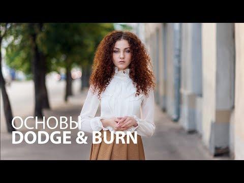 Основы техники Dodge And Burn в Фотошопе