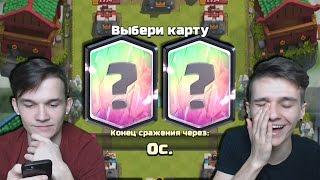 ИСПЫТАНИЕ БЕЗ ВЫБОРА КАРТ! • Clash Royale