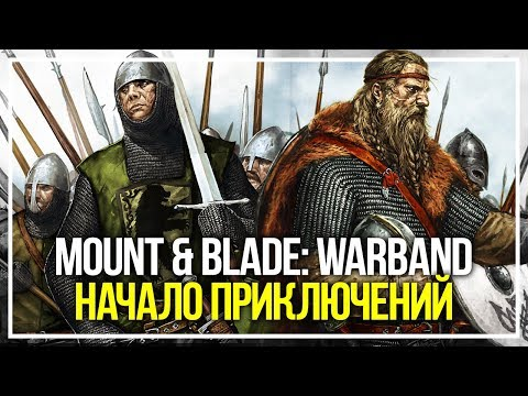 Mount & Blade: Warband. Начало приключений #1