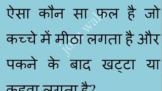 हिंदी पहेलियाँ उतर के साथ...