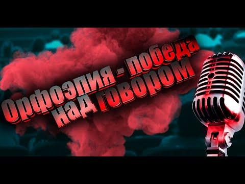 Орфоэпия - Победа над говором! + Грамотей-ка!