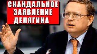 Даже не мечтайте! Скандальное заявление Делягина о пенсионной реформы!