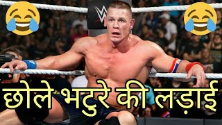 छोले भटुरे की लड़ाई WWE Funny Video l WWE Comedy l l Desi Dubbing l BY Sumit Dedha (Gurjar)