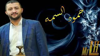 اول مرة بصوت حمود السمه   اح والفين اح   واحباب قلبي الله المستعان   بتسجيل قمة الروعه حصرياً 2018