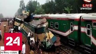 Смотреть видео В Бангладеш столкнулись два поезда, есть жертвы - Россия 24 онлайн