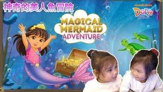 神奇的美人魚冒險 愛探險的朵拉和他的朋友們 magical mermaid adventure DORA and friends 我們一起來玩吧 Sunny Yummy Game Toys