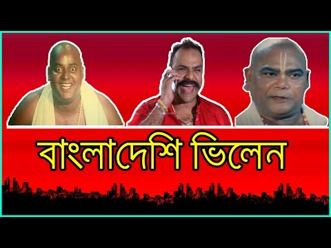 Bangla Movie Villains by Deshi MockinG
